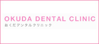 OKUDA DENTAL CLINIC